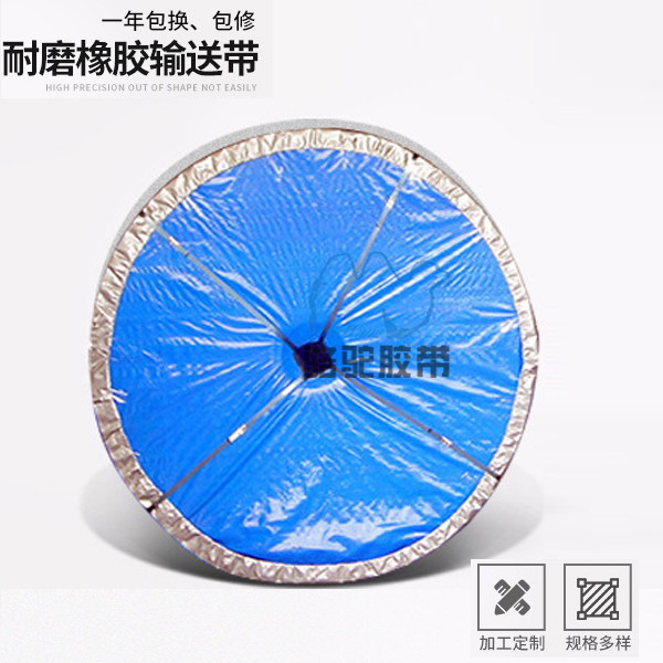 橡胶输送带_耐磨橡胶输送带