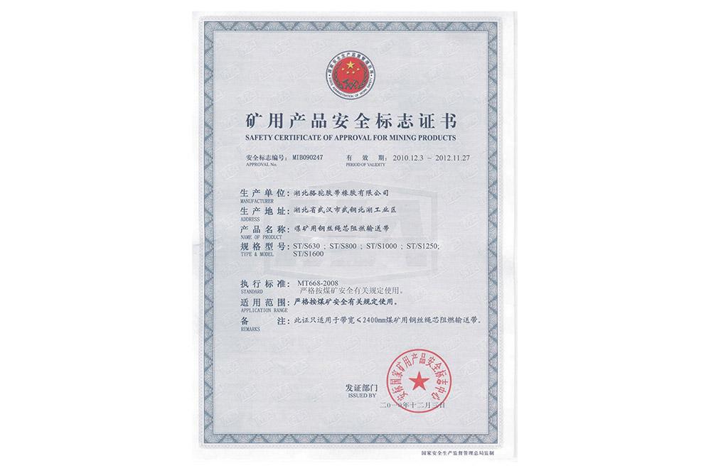 矿用产品安全证